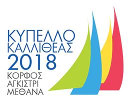ΚΥΠΕΛΛΟ ΚΑΛΛΙΘΕΑΣ 2018